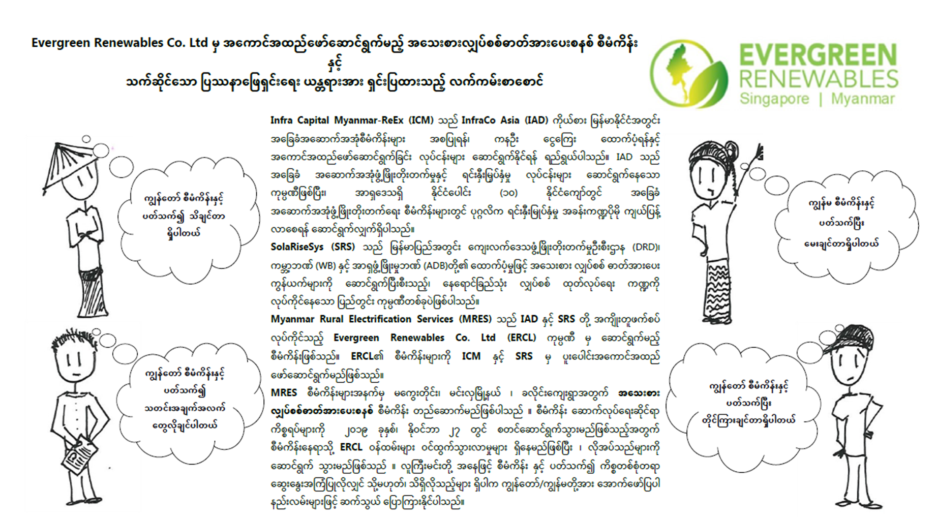 Cartoons were shown to improve the uptake of informational leaflets, including this grievance redressal mechanism developed by ICM, for InfraCo Asia's Myanmar Rural Electrification Services project.